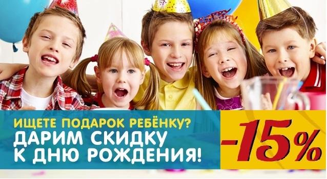 http://rosoptom.ru/images/upload/скидка%20др.png