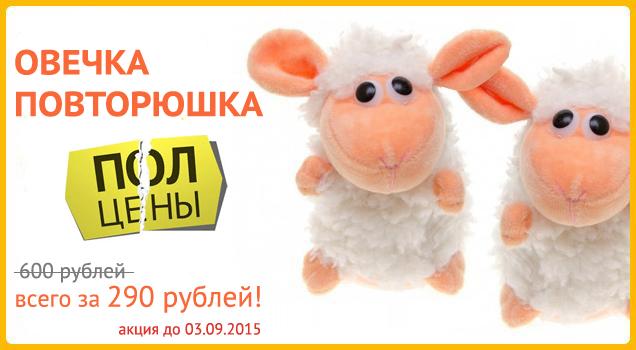 http://rosoptom.ru/images/upload/ovechkaakciya.jpg